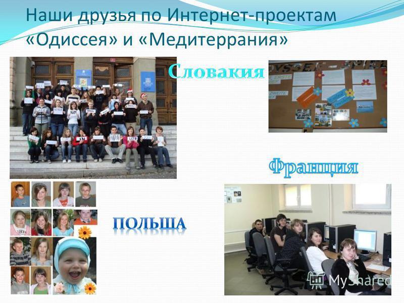 Наши друзья по Интернет-проектам «Одиссея» и «Медитеррания»