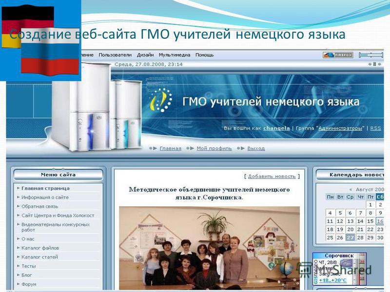 Создание веб-сайта ГМО учителей немецкого языка