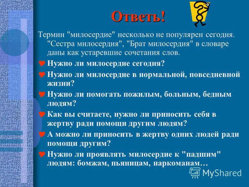 Ответь! Термин