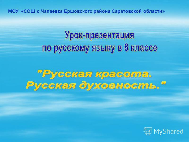 МОУ «СОШ с.Чапаевка Ершовского района Саратовской области»