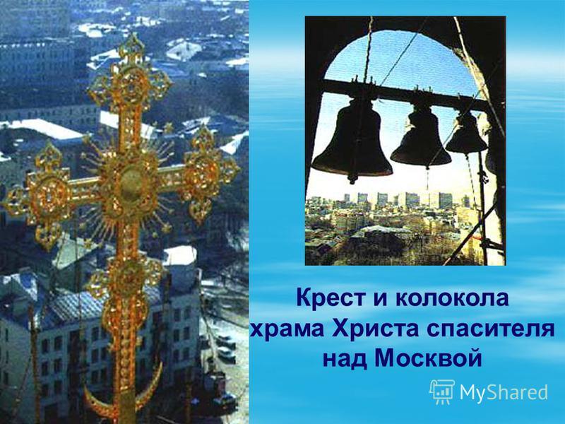Крест и колокола храма Христа спасителя над Москвой