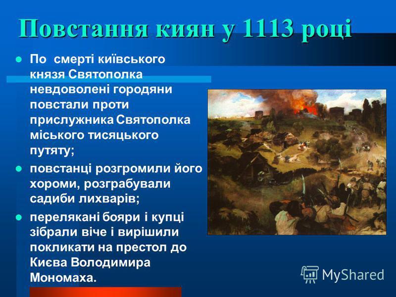 Повстання киян у 1113 році По смерті київського князя Святополка невдоволені городяни повстали проти прислужника Святополка міського тисяцького путяту; повстанці розгромили його хороми, розграбували садиби лихварів; перелякані бояри і купці зібрали в