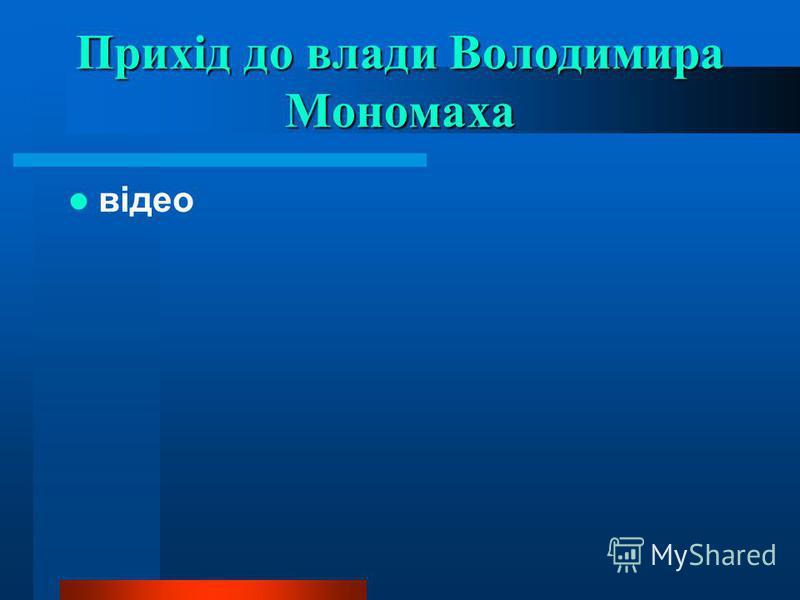 Прихід до влади Володимира Мономаха відео