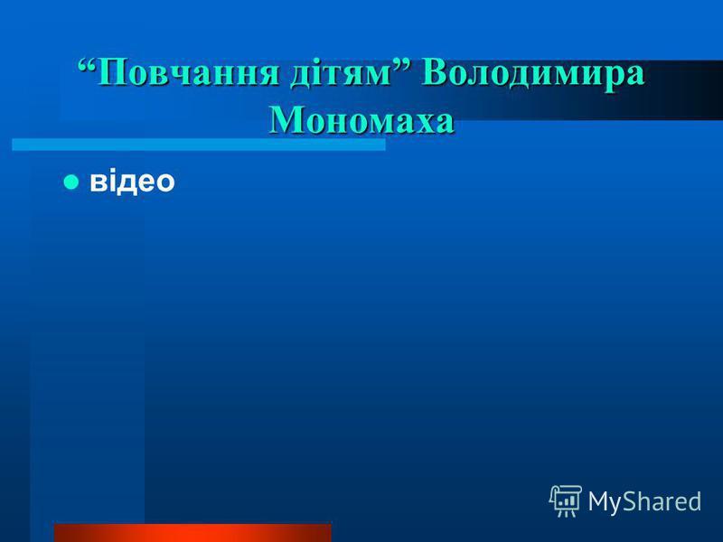 Повчання дітям Володимира Мономаха відео