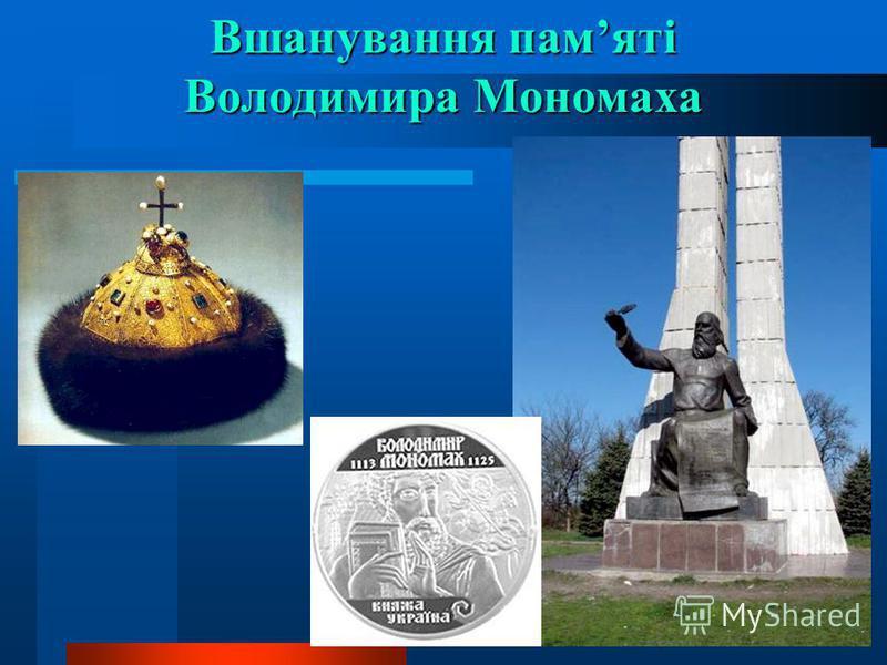 Вшанування памяті Володимира Мономаха