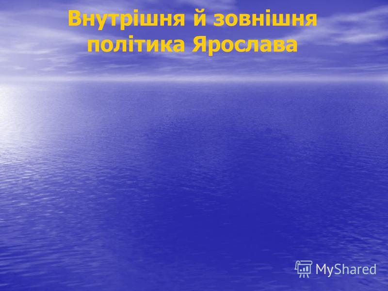 Внутрішня й зовнішня політика Ярослава