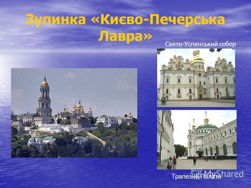 Зупинка «Києво-Печерська Лавра» Свято-Успенський собор Трапезна Палата