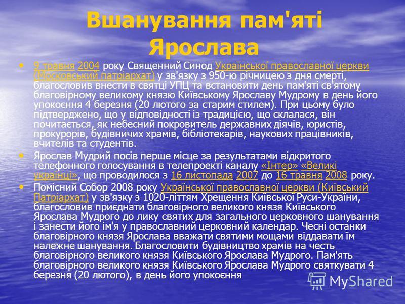Вшанування пам'яті Ярослава 9 травня 2004 року Священний Синод Української православної церкви (Московський патріархат) у зв'язку з 950-ю річницею з дня смерті, благословив внести в святці УПЦ та встановити день пам'яті св'ятому благовірному великому