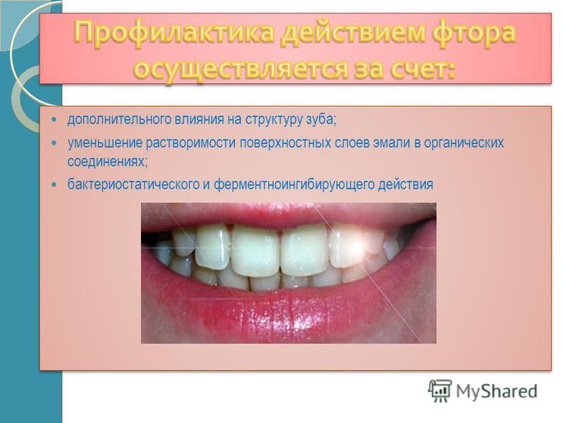 дополнительного влияния на структуру зуба; уменьшение растворимости поверхностных слоев эмали в органических соединениях; бактериостатического и ферментноингибирующего действия дополнительного влияния на структуру зуба; уменьшение растворимости повер