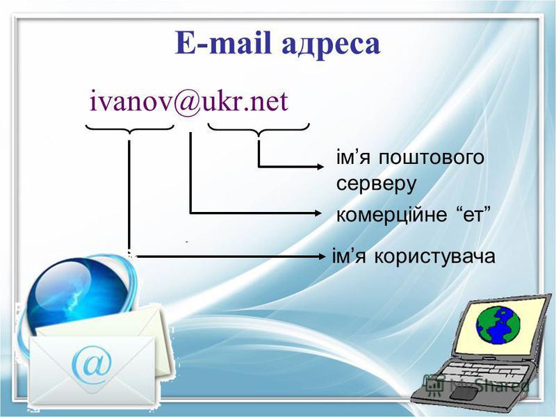 E-mail адреса ivanov@ukr.net імя користувача імя поштового серверу комерційне ет