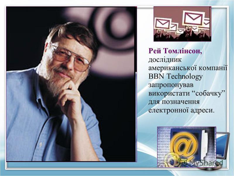 Рей Томлінсон, дослідник американської компанії BBN Technology запропонував використати cобачку для позначення електронної адреси.
