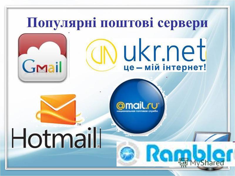 Популярні поштові сервери