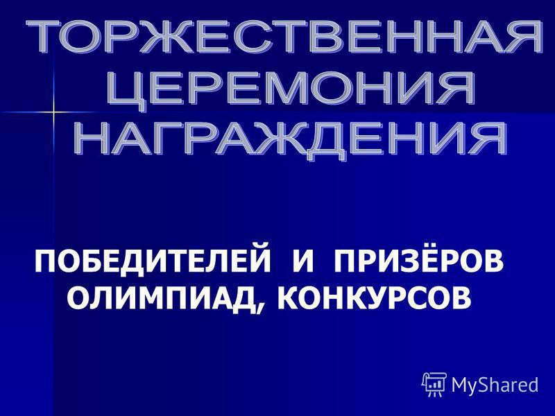 ПОБЕДИТЕЛЕЙ И ПРИЗЁРОВ ОЛИМПИАД, КОНКУРСОВ
