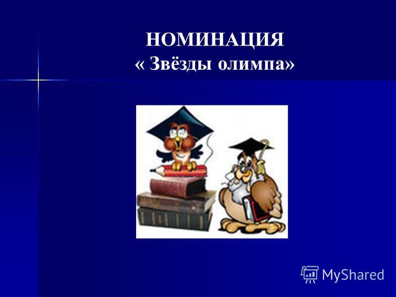 НОМИНАЦИЯ « Звёзды олимпа»