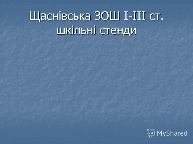 Щаснівська ЗОШ І-ІІІ ст. шкільні стенди