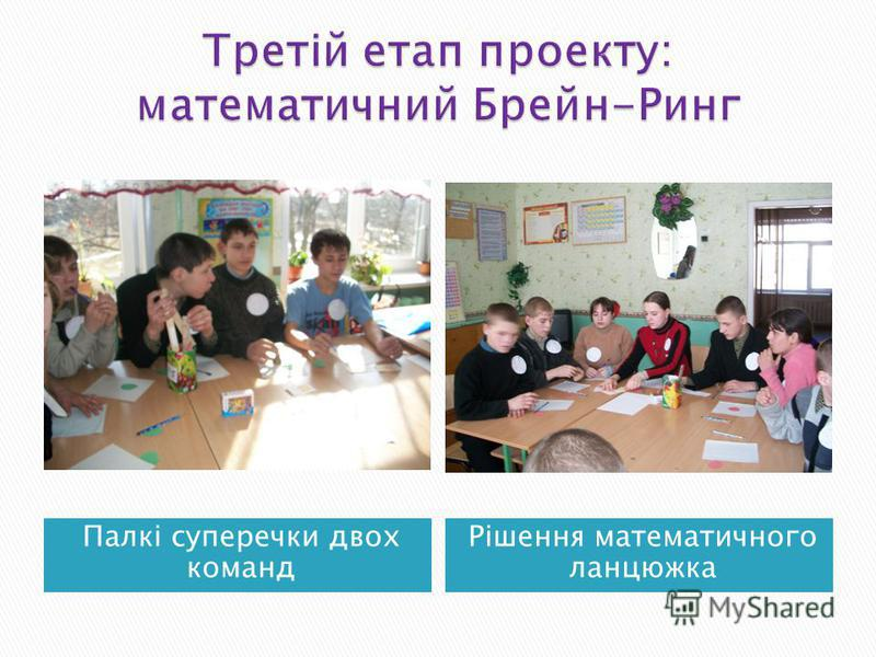 Палкі суперечки двох команд Рішення математичного ланцюжка