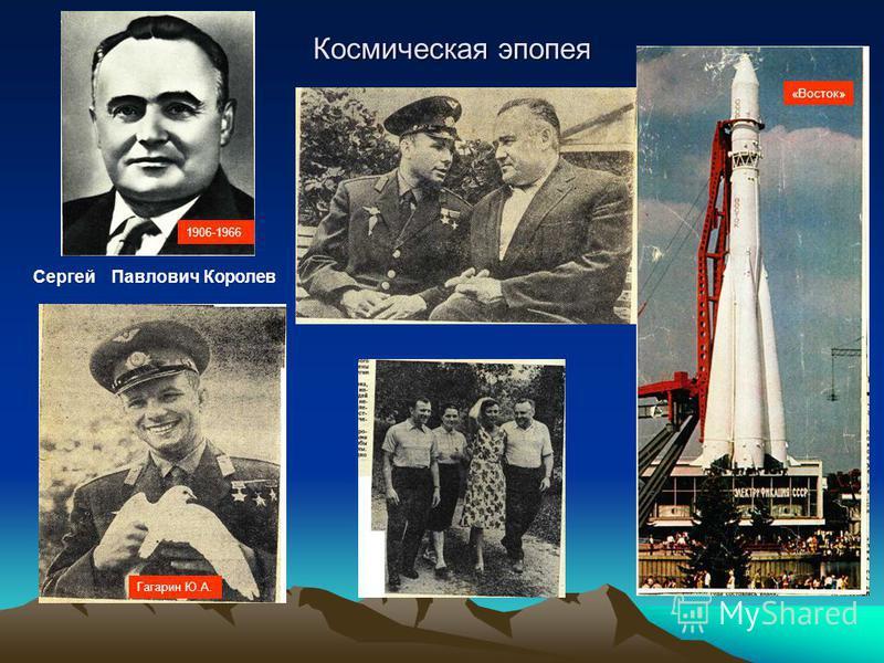 Космическая эпопея Сергей Павлович Королев 1906-1966 Гагарин Ю.А. «Восток»
