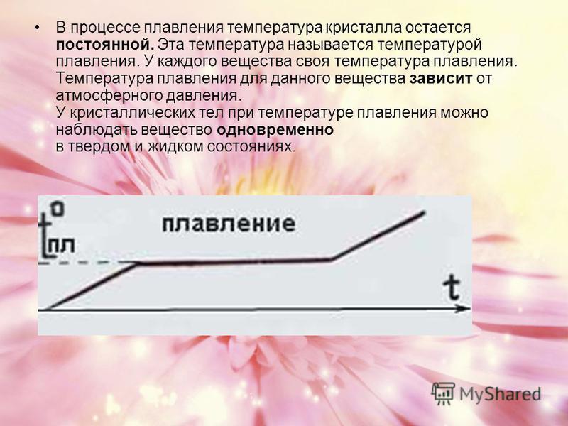 Удельная теплота плавления обозначается буквой (греческая буква лямбда) Формула расчёта удельной теплоты плавления: Q= m,где удельная теплота плавления, Q количество теплоты, полученное веществом при плавлении (или выделившееся при кристаллизации), m