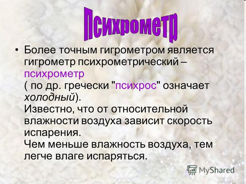 Более точным гигрометром является гигрометр психрометрический – психрометр ( по др. греческий