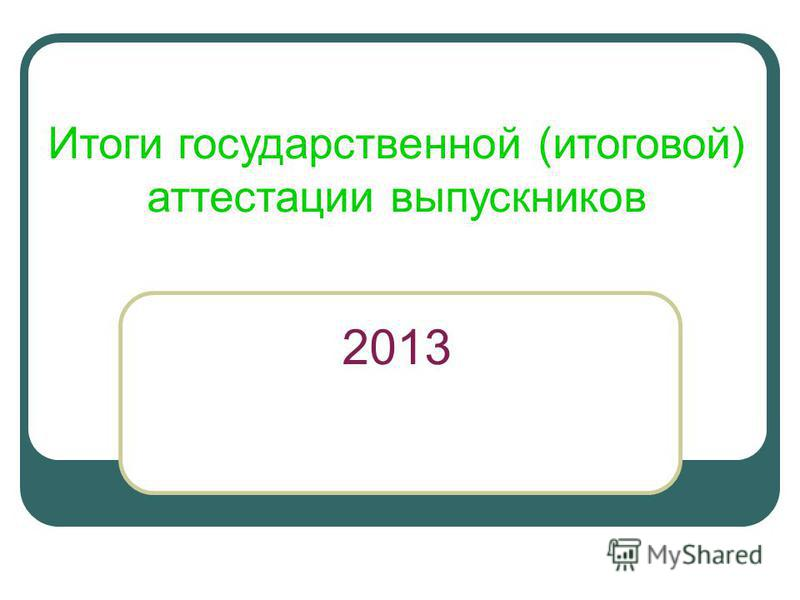 Итоги государственной (итоговой) аттестации выпускников 2013