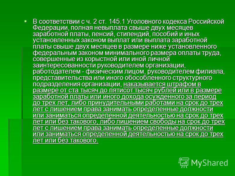 В соответствии с ч. 2 ст. 145.1 Уголовного кодекса Российской Федерации, полная невыплата свыше двух месяцев заработной платы, пенсий, стипендий, пособий и иных установленных законом выплат или выплата заработной платы свыше двух месяцев в размере ни