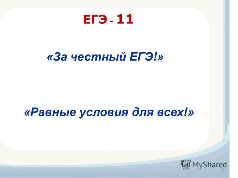 ЕГЭ - 11 8 «За честный ЕГЭ!» «Равные условия для всех!»