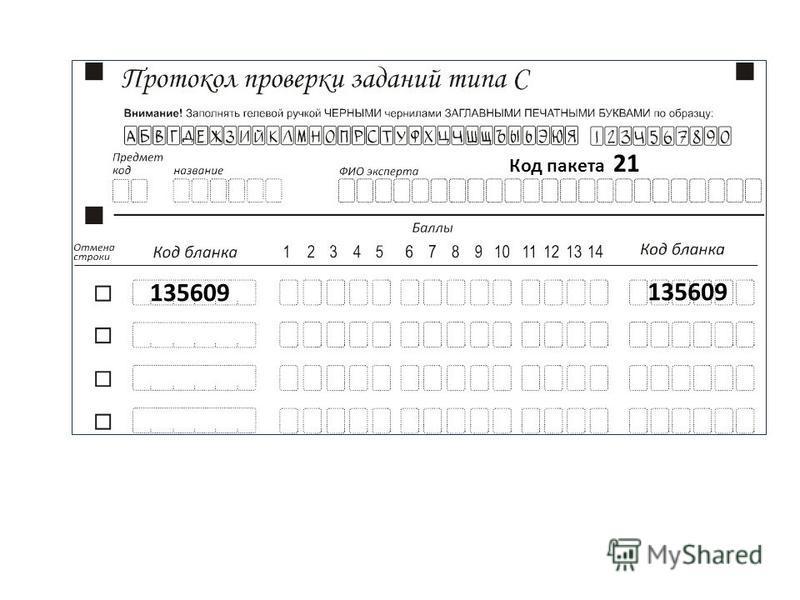 135609 Код пакета 21