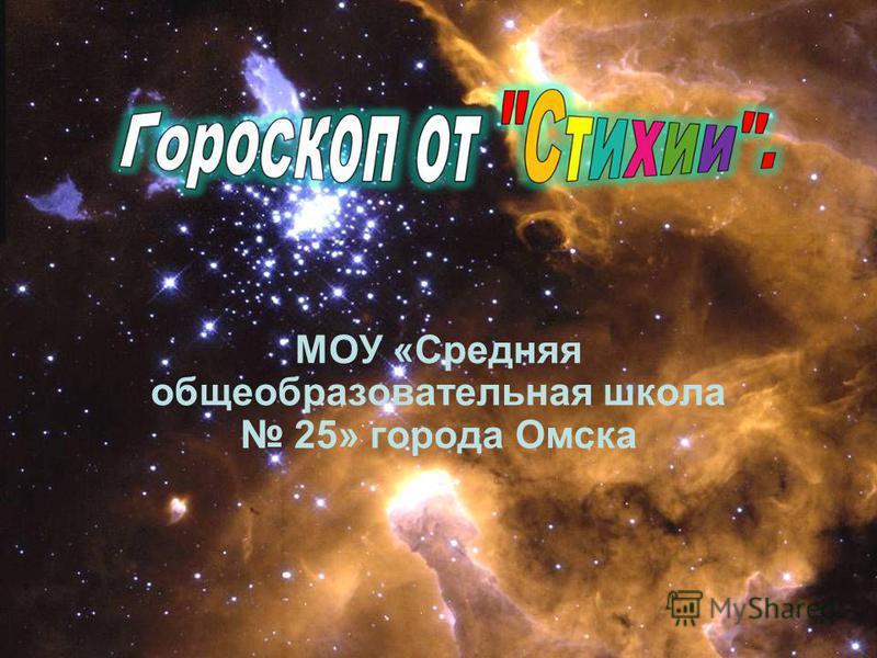 МОУ «Средняя общеобразовательная школа 25» города Омска