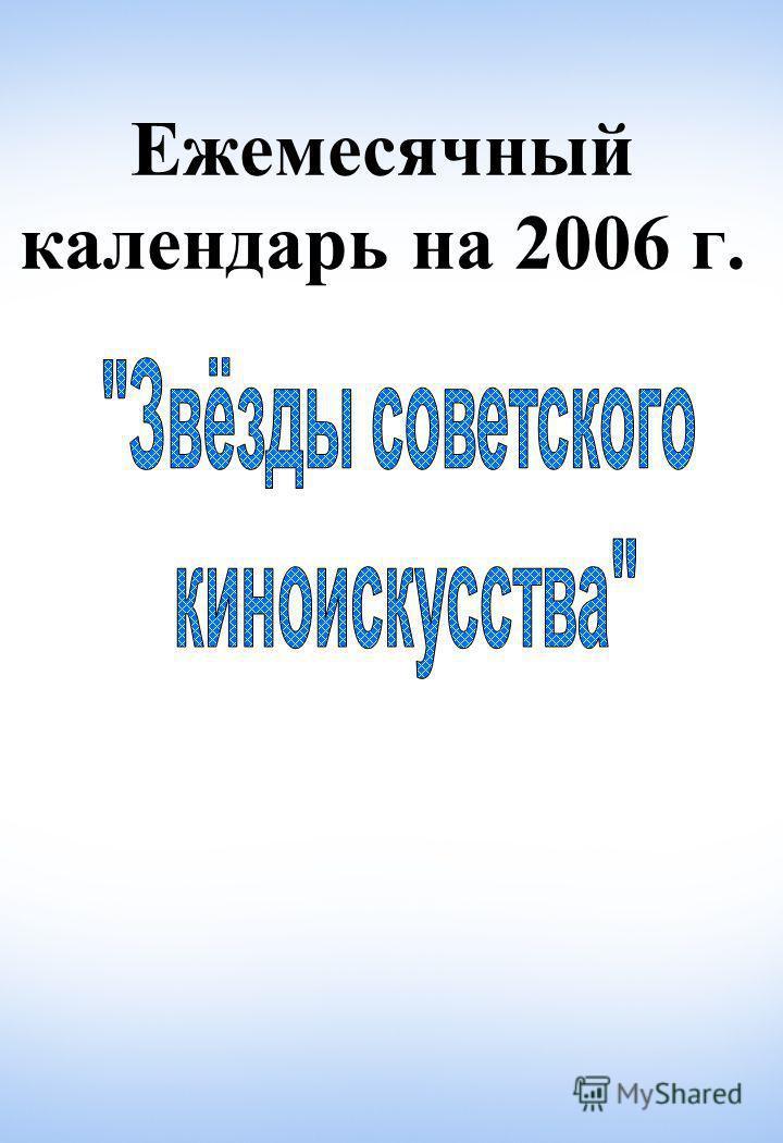 Ежемесячный календарь на 2006 г.