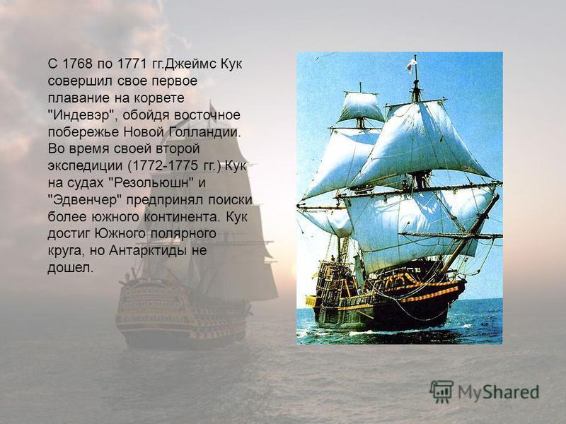 С 1768 по 1771 гг.Джеймс Кук совершил свое первое плавание на корвете