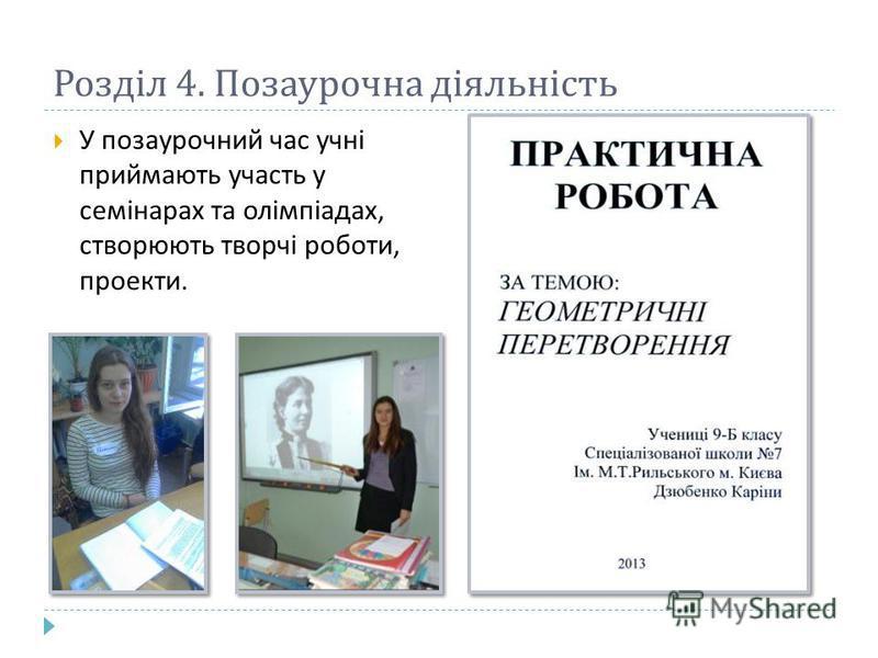 Розділ 4. Позаурочна діяльність У позаурочний час учні приймають участь у семінарах та олімпіадах, створюють творчі роботи, проекти.