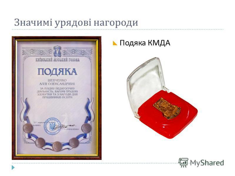 Значимі урядові нагороди Подяка КМДА