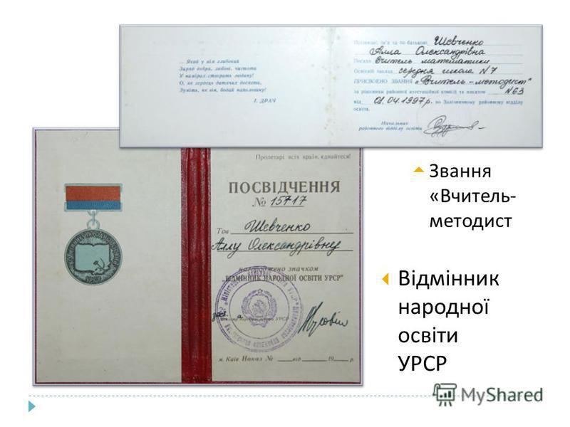 Відмінник народної освіти УРСР Звання «Вчитель- методист
