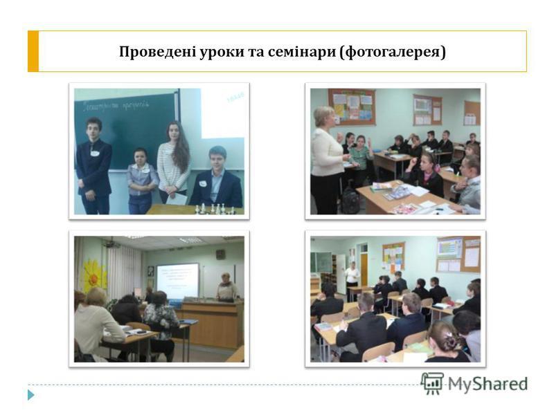 Проведені уроки та семінари ( фотогалерея )
