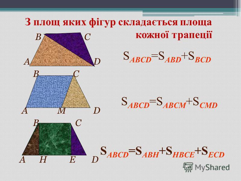 З площ яких фігур складається площа кожної трапеції В С А D B C A M D B C A H E D S ABCD =S ABD +S BCD S ABCD =S ABCM +S CMD S ABCD =S ABH +S HBCE +S ECD