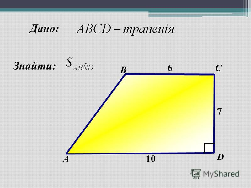 Знайти: А B C D Дано: 7 6 10