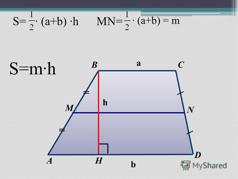 А BC D H M N S= · (a+b) ·h MN= a b h · (a+b) = m S=m·h