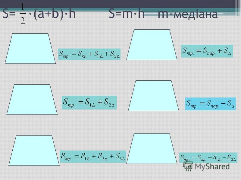 S= ·(a+b)·h S=m·h m- медіана