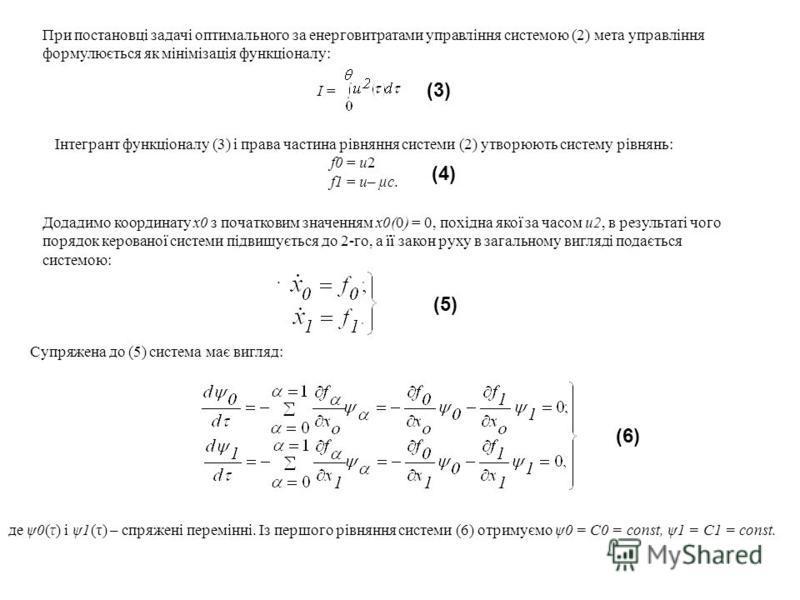 При постановці задачі оптимального за енерговитратами управління системою (2) мета управління формулюється як мінімізація функціоналу: I = Додадимо координату x0 з початковим значенням x0(0) = 0, похідна якої за часом u2, в результаті чого порядок ке