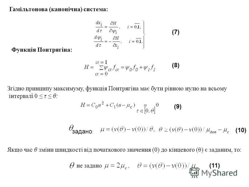 не задано Гамільтонова (канонічна) система: Функція Понтрягіна: Згідно принципу максимуму, функція Понтрягіна має бути рівною нулю на всьому інтервалі 0 τ θ:. Якщо час θ зміни швидкості від початкового значення (0) до кінцевого (θ) є заданим, то: зад