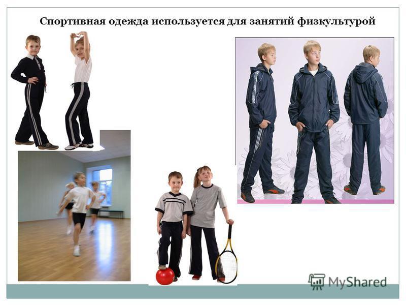 Спортивная одежда используется для занятий физкультурой