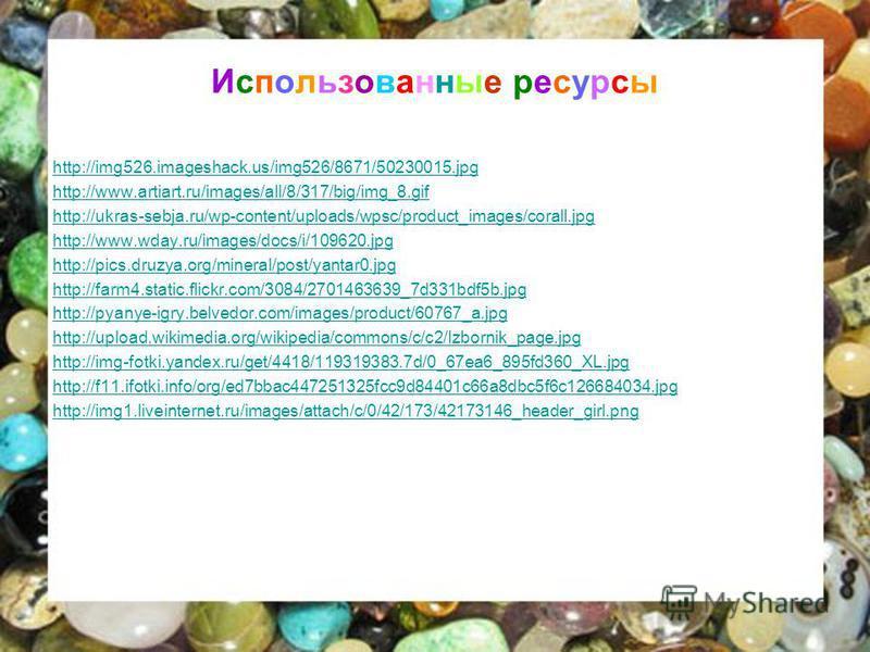 Использованные ресурсы Использованные ресурсы http://img526.imageshack.us/img526/8671/50230015. jpg http://www.artiart.ru/images/all/8/317/big/img_8. gif http://ukras-sebja.ru/wp-content/uploads/wpsc/product_images/corall.jpg http://www.wday.ru/image