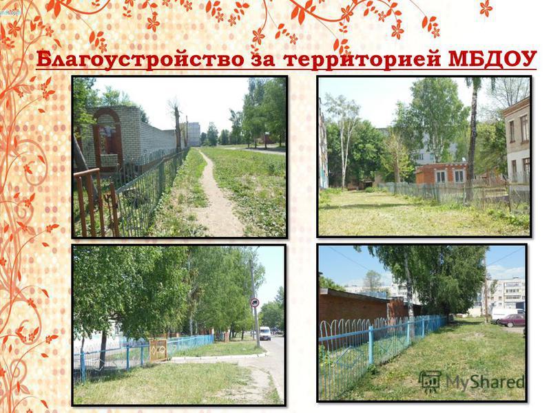 Благоустройство за территорией МБДОУ