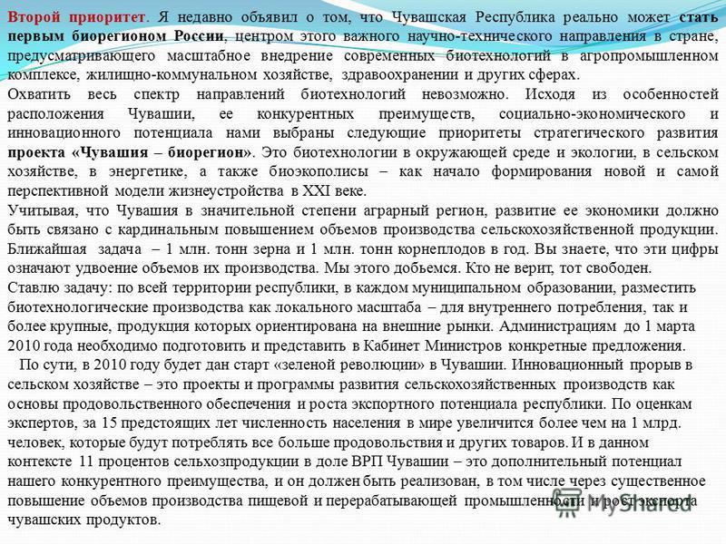 Второй приоритет. Я недавно объявил о том, что Чувашская Республика реально может стать первым биорегионом России, центром этого важного научно-технического направления в стране, предусматривающего масштабное внедрение современных биотехнологий в агр