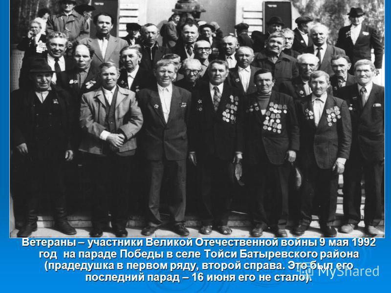 Ветераны – участники Великой Отечественной войны 9 мая 1992 год на параде Победы в селе Тойси Батыревского района (прадедушка в первом ряду, второй справа. Это был его последний парад – 16 июня его не стало).