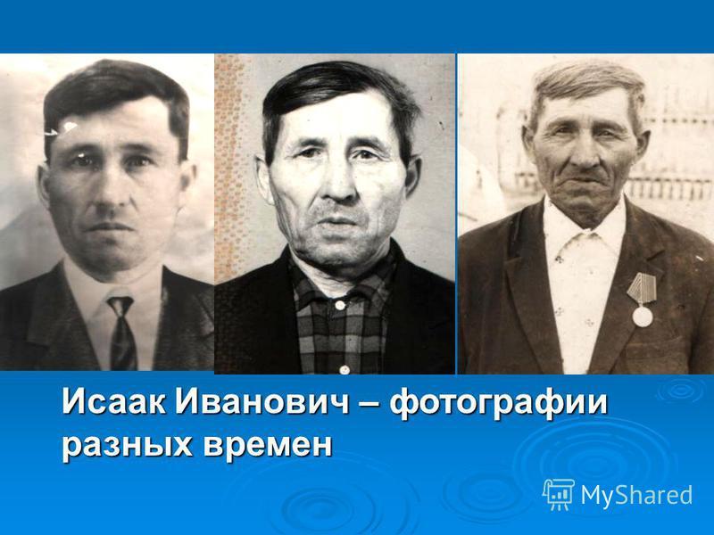 Исаак Иванович – фотографии разных времен