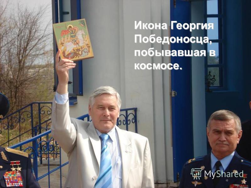 Икона Георгия Победоносца, побывавшая в космосе.