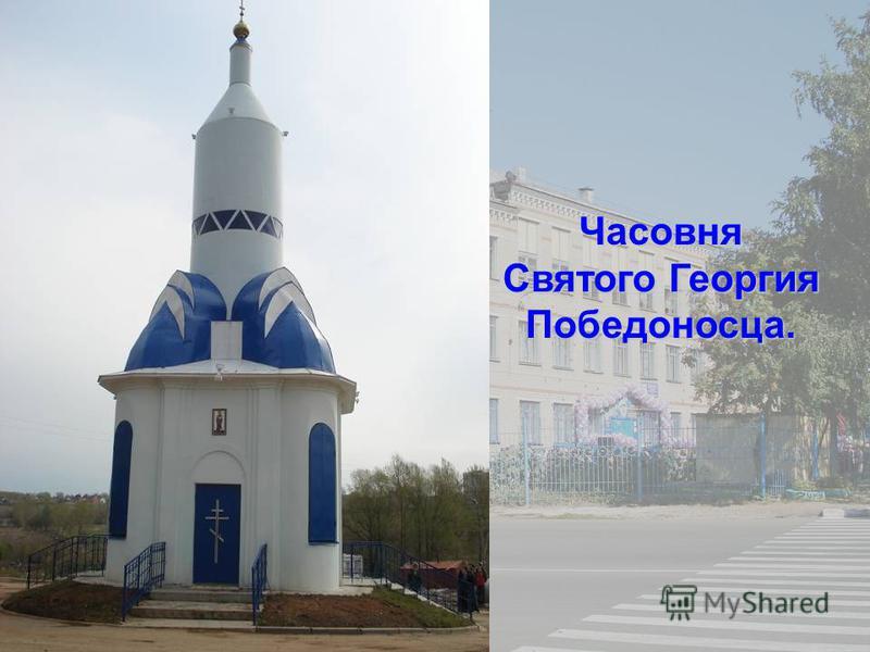 Часовня Святого Георгия Победоносца.
