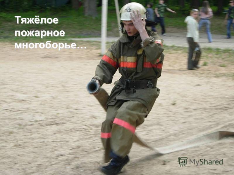 Тяжёлое пожарное многоборье…
