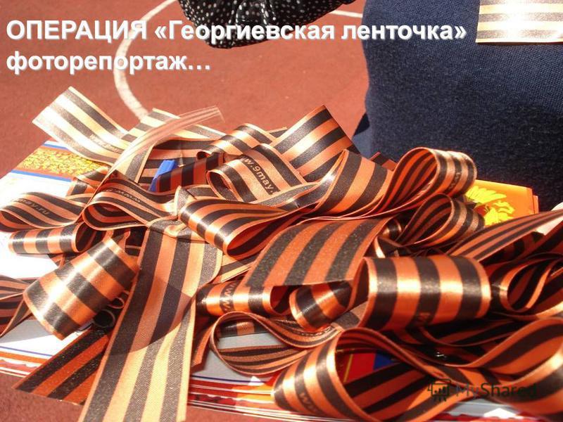 ОПЕРАЦИЯ «Георгиевская ленточка» фоторепортаж…
